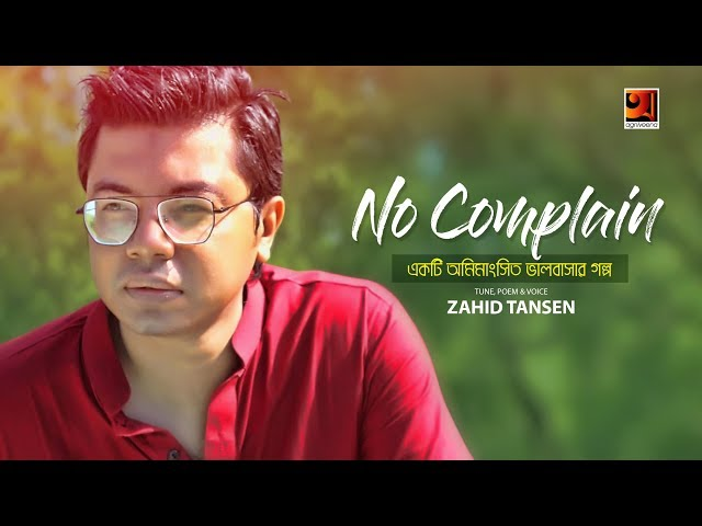 No Complain | Zahid Tansen | Eid Bangla Song 2019 | Official Lyrical Music Video | ☢ EXCLUSIVE ☢