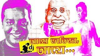 আহো ভাতিজা আহো | Aho Vatija Aho | Dipjol | Bangla funny song 2018 | Huge Studio