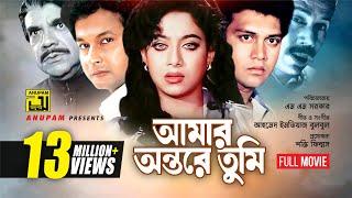 Amar Ontorey Tumi | আমার অন্তরে তুমি | Shakil Khan, Shabnur & Bapparaj | Bangla Full Movie