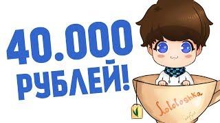 MrLololoshka и 40.000 РУБЛЕЙ!