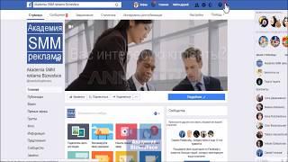 ADS Менеджер Урок №1 знакомство с рекламным кабинетом Facebook