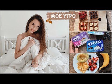 МОЕ ОСЕННЕЕ УТРО / My Morning Routine 🍂