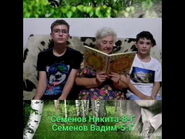 Изображение предпросмотра прочтения – НикитаСеменов читает произведение «Бабушкины сказки» С.А.Есенина