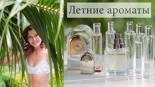 видео Топ летних парфюмов: свежие духи для лета