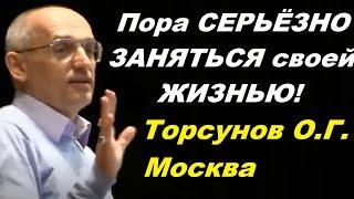 Пора СЕРЬЁЗНО ЗАНЯТЬСЯ своей ЖИЗНЬЮ! Торсунов О.Г. Москва