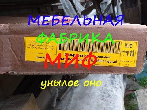 МИФ мебель пенза отзыв