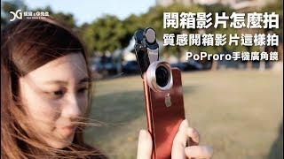 開箱影片怎麼拍 質感係開箱影片這樣拍   PoProro手機廣角鏡頭開箱   瑄G享生活