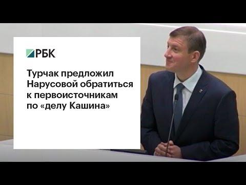 Турчак предложил Нарусовой обратиться к первоисточникам по «делу Кашина»