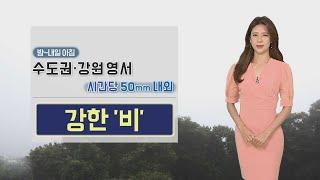[날씨] 내일까지 중부 많은 비…많게는 150㎜ 이상 / 연합뉴스TV (YonhapnewsTV)