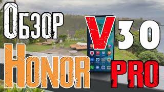 Обзор HONOR V30 PRO | отличный смартфон от HUAWEI