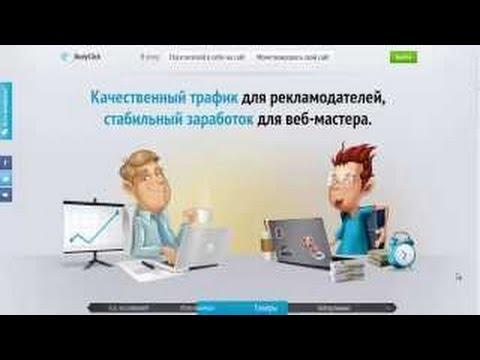 Как заработать в интернете без вложений BodyClick   заработок на рекламе на своём сайте
