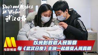 以光影致敬人民警察 与《武汉日夜》主创一起感受人间真情【中国电影报道|20210111】 - YouTube