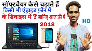 सॉफ्टवेयर कैसे चढ़ाते हैं,<br />How To Install Software In Micromax unite 4 pro with A To Z Details
