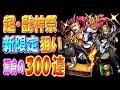 【モンスト】超・獣神祭 ガチャ 300連【デビルズパンクインフェルノ】新限定狙い