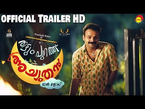 Thattumpurathu Achuthan | Official Trailer | Kunchacko Boban | Lal Jose Mp3