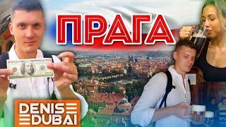 🇨🇿Чарующая Прага | Наш отпуск: Прага, Амстердам, Брюсель.