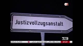 انتحار سوري متهم بالإرهاب أثناء احتجازه في ألمانيا