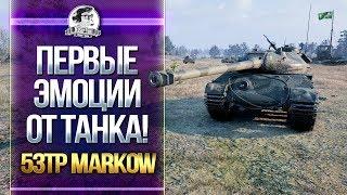 [ГАЙД] 53TP Markowskiego - ПЕРВЫЕ ЭМОЦИИ ОТ ТАНКА!