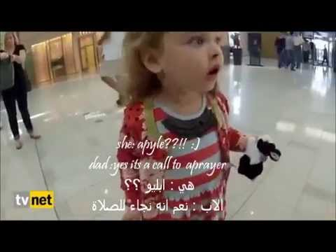 Adorable little girl when she heard muslim calling to prayer to the first time thumbnail