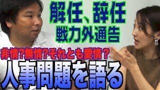 【人事問題について】戦力外は早めに言われる方が俺はいい!!里崎智也がプロ野球の人事について語る!