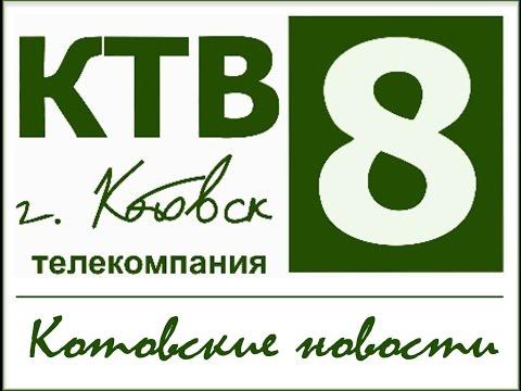 Котовские новости от 26.11.2015., Котовск, Тамбовская обл., КТВ-8