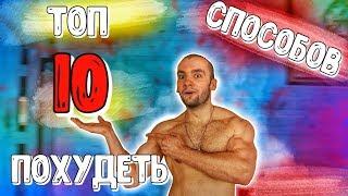постер к видео 10 Способов Ускорить Похудение | Как Быстро Похудеть CF54