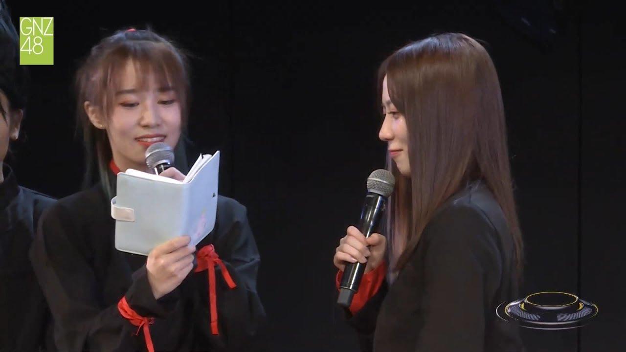 【鄭丹妮生日環節】一邊是友情~一邊是愛情~ (GNZ48 TeamNIII 2019/05/03 鄭丹妮生誕公演) - YouTube