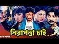 Nirapotta Chai | নিরাপত্তা চাই | Amin Khan | Mouri | Alekjander Bo | Bangla Full Movie