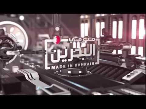 Bin Mahmood Holding-Bahrain TV: Made In Bahrain