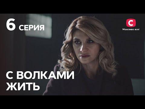 Сериал С волками жить: 6 серия | Криминальная мелодрама 2019