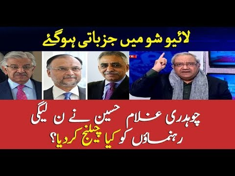 Chaudhry Ghulam Hussain's open challenge to PMLN leadership