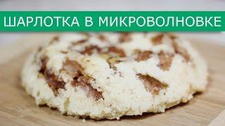 Шарлотка в микроволновке / Рецепты и Реальность / Вып. 146