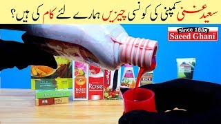 Saeed Ghani's Selected Cosmetic Products Review, Husn-e-Yousuf, Sandal Powder, Rose Water Urdu
