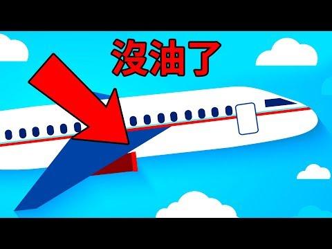 燃油在12,500公尺的高空用光了,機長該怎麼辦