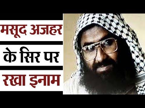 'आतंकी Masood Azhar का सिर काटकर लाने वाले को मिलेगा 1 करोड़ का इनाम'