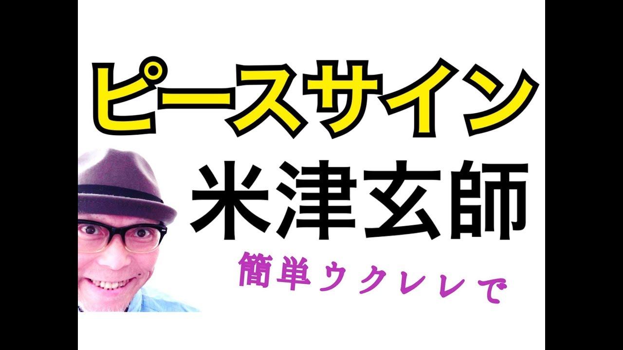 米津玄師・ピースサイン【ウクレレ 超かんたん版 コード&レッスン付】(with English subtitle )