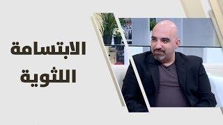 د. خالد عبيدات - الابتسامة اللثوية