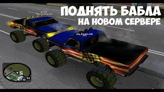 ПОДНЯЛИ БАБЛА - Monster Truck атакует