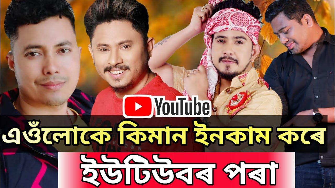 Vreegu Kashyap||Neel Akash||Kussum kailash||Rakesh Reeyan|| Top4 Assamese Singer income video