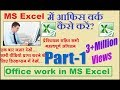 How To Doing Office Work In Ms Excel Ms Excel म आफस वरक कस कर Part-1