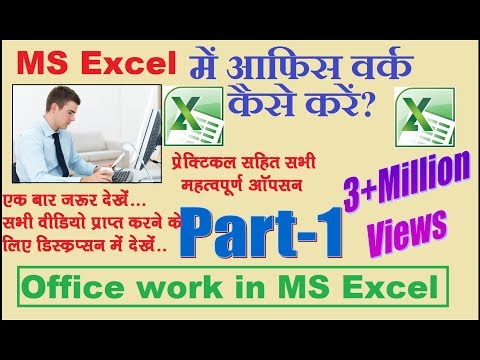 How to doing Office work in ms Excel    MS Excel में