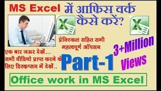 How to doing Office work in ms Excel || MS Excel में आफिस वर्क कैसे करें Part-1 ? thumbnail