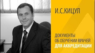 И.С.КИЦУЛ: ДОКУМЕНТЫ ОБ ОБУЧЕНИИ ВРАЧЕЙ ДЛЯ АККРЕДИТАЦИИ