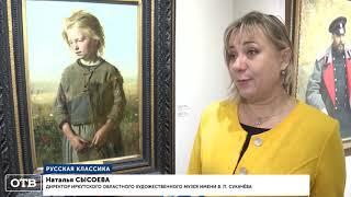 В Екатеринбурге представят картины Ильи Репина и его учеников