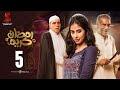 Ramadan Karem Series Episode 5 مسلسل رمضان كريم الحلقة الخامسة mp3