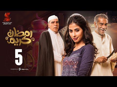 Ramadan Karem Series / Episode 5 -   مسلسل رمضان كريم   - الحلقة الخامسة