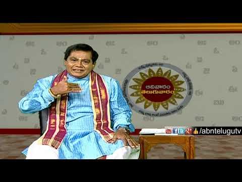 Meegada Ramalinga Swamy About Importance Of Women   Adivaram Telugu Varam   ABN Telugu