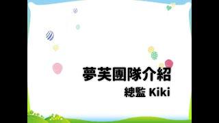夢芙團隊介紹  Kiki