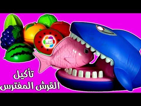 لعبة تأكيل القرش بيبى شارك الفك المفترس