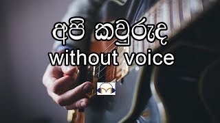 Api Kawuruda Karaoke (without voice) අපි කවුරුද Senaka Batagoda